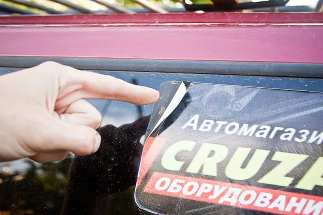 Наклейка на стекле авто