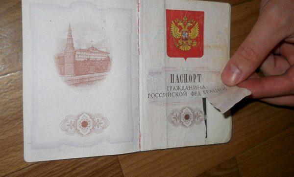 Испорченный паспорт